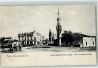 Russe 1914 Roustschouk / Roustschuk / Ruse / Russe