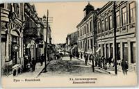 Russe Alexanderstrasse Roustschouk / Roustschuk / Ruse / Russe