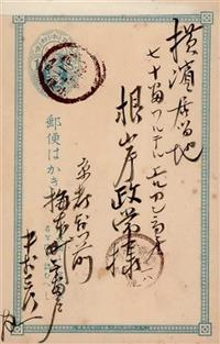 Phila Philatelie Japan Stempel I-II